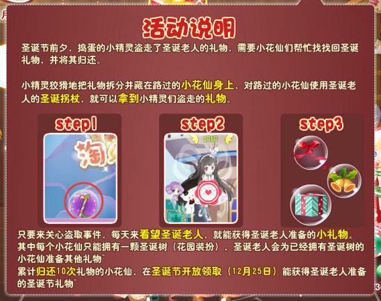小花仙失踪的圣诞礼物活动攻略2