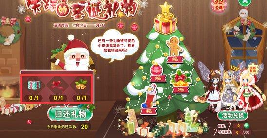 小花仙失踪的圣诞礼物活动攻略3