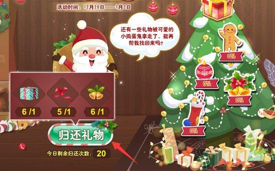 小花仙失踪的圣诞礼物活动攻略4