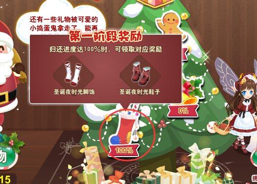 小花仙失踪的圣诞礼物活动攻略7