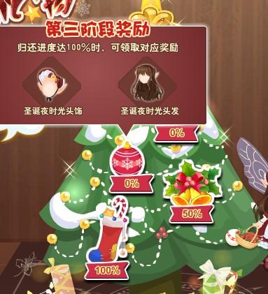 小花仙失踪的圣诞礼物活动攻略9