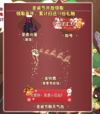 小花仙失踪的圣诞礼物活动攻略12