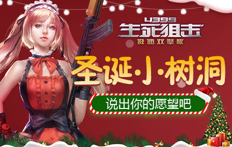 生死狙击 圣诞小树洞 说出你的心愿吧