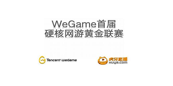 虎牙直播首届WeGame硬核网游黄金联赛 四大赛道双线开战