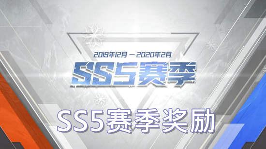 和平精英SS5赛季奖励是什么 SS5赛季结算奖励是什么
