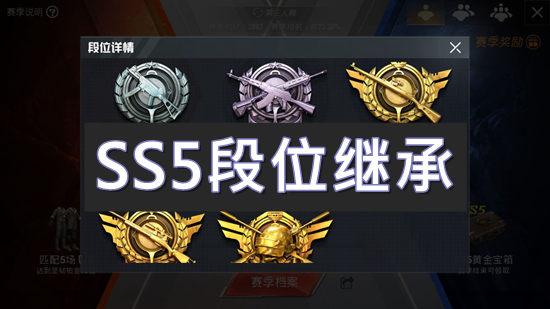 和平精英SS5赛季段位继承规则 和平精英SS5赛季段位继承表