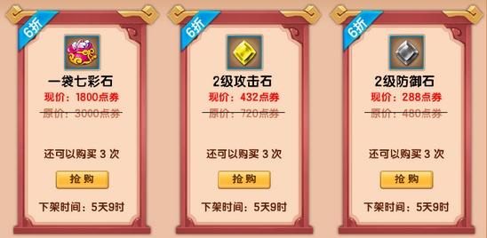造梦西游5V13.3版本更新公告