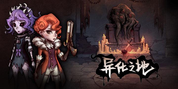 《异化之地》12.26登陆安卓!克苏鲁神话下的横版动作+Roguelike玩法