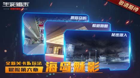 生死狙击12月10日a片毛片免费观看 新增武器、副本 新玩法预告