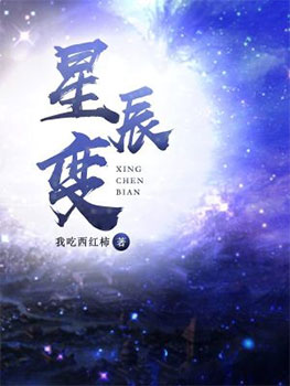 """鸿蒙金榜写你名!""""我吃西红柿""""正版授权手游《星辰变》12.26日上线"""