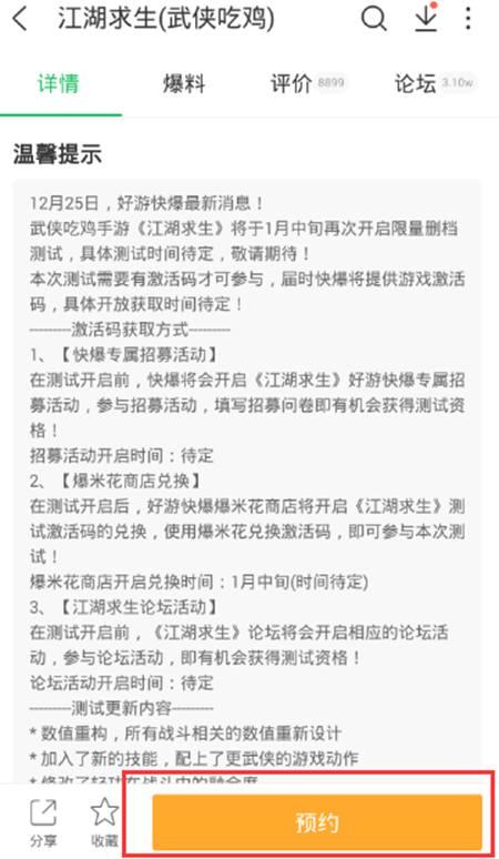 江湖求生预计明年1月中旬开启测试 好游快爆将提供激活码