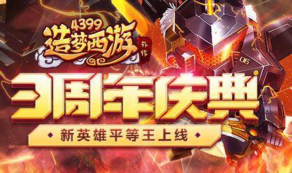 周年庆活动强势来袭 造梦西游外传v4.2.4.2版本更新公告