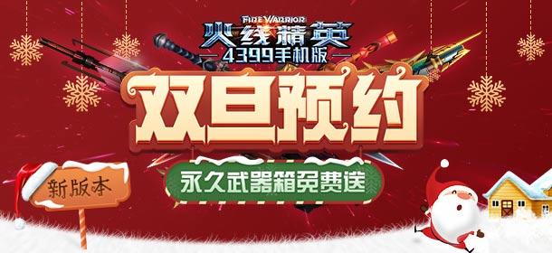 《火线精英ol》新年许愿池,免费奖励送不停!