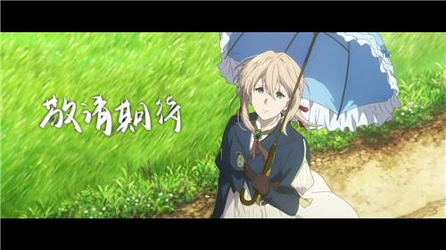 《紫罗兰永恒花园外传》发布中文预告,这片还不得看爆?