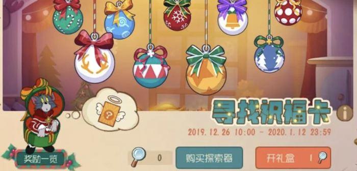 元旦佳节系列活动上线 猫和老鼠12.26更新公告