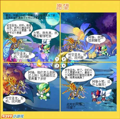 奥奇传说奥奇漫画-愿望