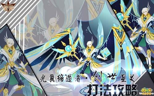 奥拉星光翼缔造者创世星灵怎么打 奥拉星光翼缔造者创世星灵在哪
