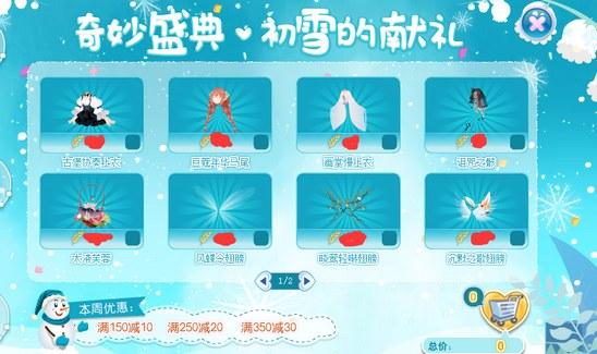 小花仙12月27日活动预告