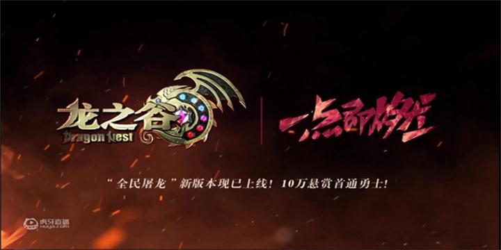 虎牙直播WeGame黄金联赛:龙之谷王者诞生,一生所爱完美战绩强势登基