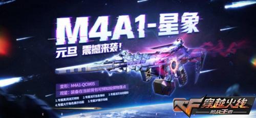 CF手游期待已久的M4A1-星象,居然要在扭蛋机和大家见面