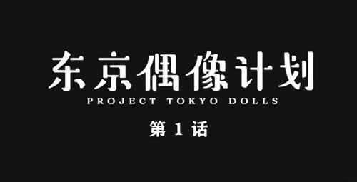 东京偶像计划