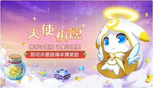 奥拉星手游1月3日版本公告 全新活动天使祈愿