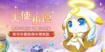 奧拉星手游1月3日版本公告 全新活動天使祈愿