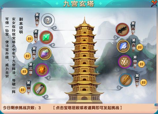 造梦西游5V13.4版本更新公告