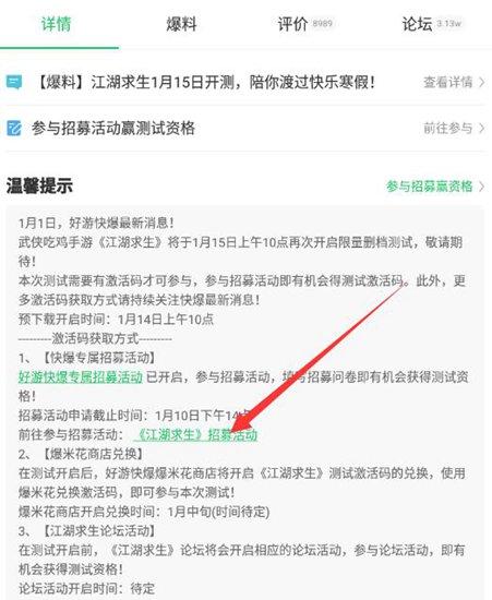 江湖求生1月测试激活码怎么得 激活码获取方法