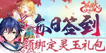 【活动】每日签到领狐妖小红娘绑定灵玉礼包