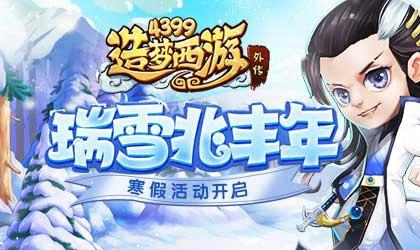 寒假活动瑞雪丰年开启 造梦西游外传v4.2.5版本更新公告