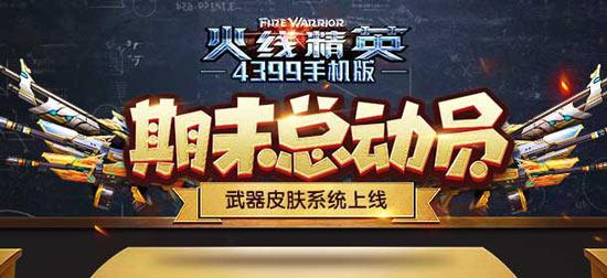 《火线精英ol》期末总动员 武器皮肤系统上线!