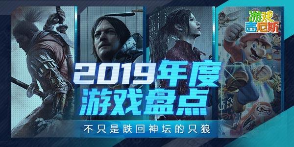 游戏吉尼斯:2019年度游戏盘点