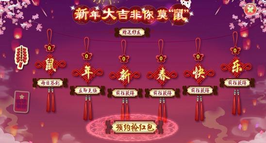 小花仙1月3日活动预告