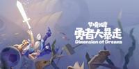 梦境彼岸1月9日计费不删档开启 探索奇妙梦境世界