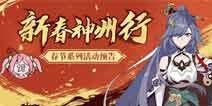 崩坏3春节福利预告第四弹 春节福利&符华生日活动预告