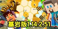 我的世界基岩版1.14.2.51发布 修复了部分游戏奔溃