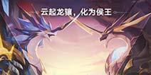 奧拉星1月10日版本公告 創世龍族正式上線