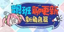 崩坏3V3.7更新前瞻 S级符华「云墨丹心」登场