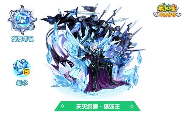 奥拉星天灾统领巫妖王