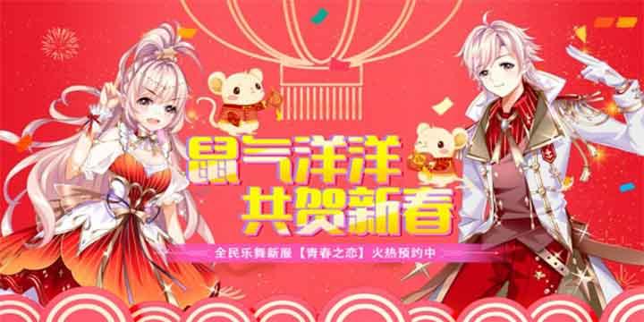 """全民乐舞""""青春之恋""""春节新版新服即将火热上线"""