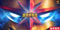 《漫威:超级争霸战》25.2版本上线,松鼠妹来啦!