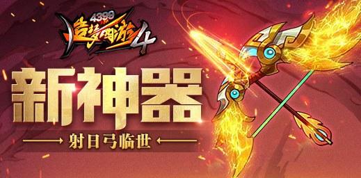 造梦西游4手机版战场第7赛季开启 V2.06版本更新公告