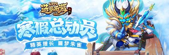 神秘商店改版上线 造梦西游外传v4.2.5.1版本更新公告