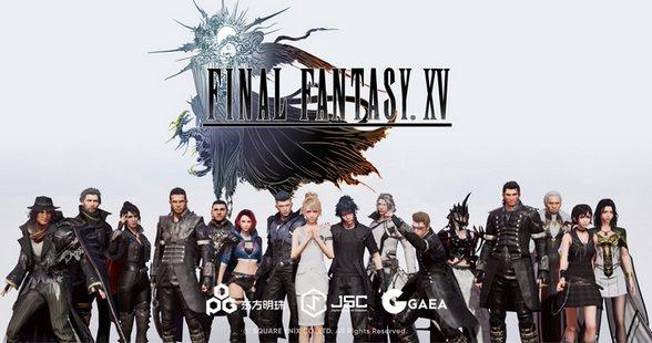 最终幻想15新免费在线观看的黄片