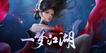 """《一梦江湖》二周年资料片""""揽星河""""今日上线 海量福利开启"""
