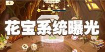 《小花仙》手游年度最萌花宝曝光 最经典系统来袭