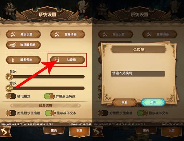 剑与远征兑换码在哪里输入 剑与远征兑换码使用方法