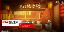 明日方舟新增宿舍家具主题 龙门食坊
