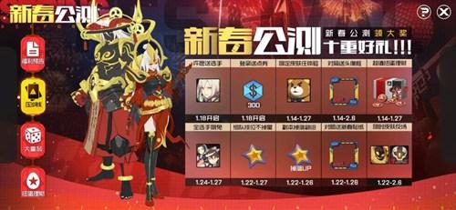 王牌战士1月14日公测 新版版资讯全汇总